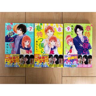 コウダンシャ(講談社)の春待つ僕ら 漫画 7.8.9巻(少女漫画)