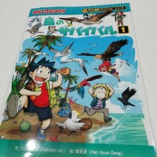 アサヒシンブンシュッパン(朝日新聞出版)のサバイバルシリーズ[鳥](絵本/児童書)