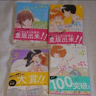 アキタショテン(秋田書店)の凪のお暇 1~4巻セット(全巻セット)