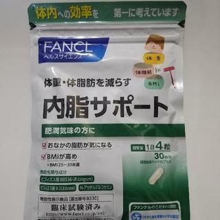 ファンケル(FANCL)の未開封‼️ FANCL 内脂サポート30日分(120粒)体重ㆍ体脂肪を減らす(ダイエット食品)