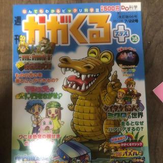 アサヒシンブンシュッパン(朝日新聞出版)の週刊かがくるプラス(その他)