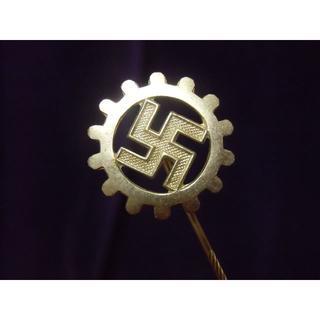 卍ドイツ*DAF/ドイツ労働戦線*メンバーステックピン(実物)(襟章)