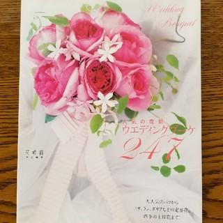 人気の花別 ウェディングブーケ 247(ブーケ)