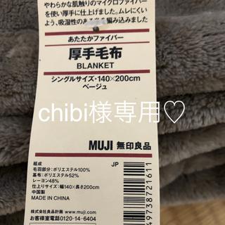 MUJI (無印良品) - 専用ページ♡厚手毛布 シングル 2枚