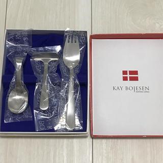 カイボイスン(Kay Bojesen)のカイボイスン ベビーカトラリーセット新品(スプーン/フォーク)