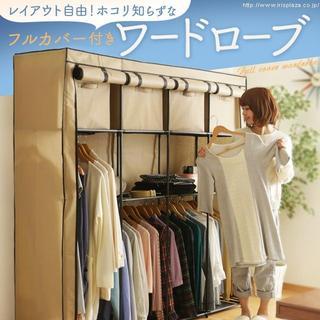 ワードローブ  クローゼット 洋服掛け ハンガー