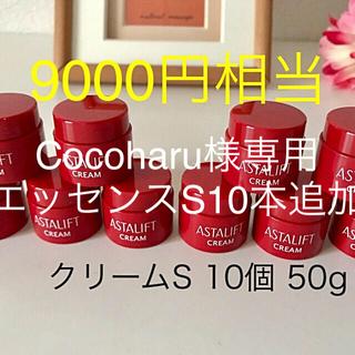 アスタリフト(ASTALIFT)の9000円相当 アスタリフト  クリームS 10個 50g 新品送料無料(フェイスクリーム)