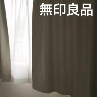 MUJI (無印良品) - 【美品】 無印良品カーテン(防炎・遮光性)セット