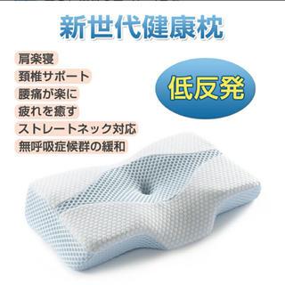 枕 肩こり 低反発枕 まくら 安眠枕 快眠枕 ストレートネック 枕 頚椎 健康枕