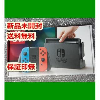 ニンテンドースイッチ(Nintendo Switch)の新品未開封送料無料 Nintendo Switch 本体(家庭用ゲーム本体)