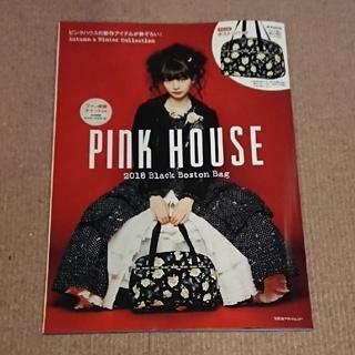ピンクハウス(PINK HOUSE)の☆割引対象☆【1000円割引券付】ピンクハウス 2018 Black 雑誌のみ(ファッション)