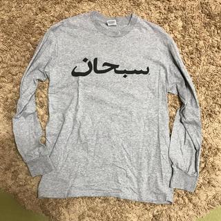 シュプリーム(Supreme)のシュプリーム  アラビック ロンT  グレーS(Tシャツ/カットソー(七分/長袖))