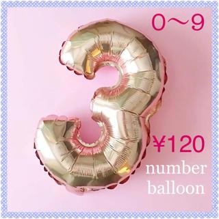 0〜9 選べる数字バルーン  ❤️お誕生日 ウェディング