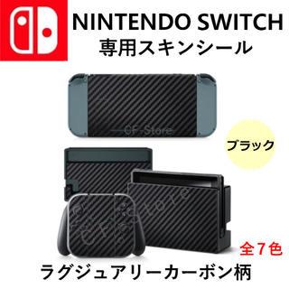 ニンテンドースイッチ(Nintendo Switch)の任天堂スイッチ シール カーボン スキンシール デコ おしゃれ 本体 保護 黒(その他)