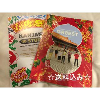 関ジャニ∞ - 【送料込】関ジャニ∞ GR8EST in Taipei  台湾限定パンフレット