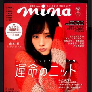 mina(ファッション)