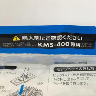 アイリスオーヤマ(アイリスオーヤマ)の回転モップ四角ヘッドスペア KMS ー400専用(日用品/生活雑貨)