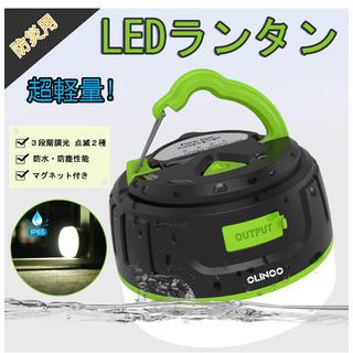 ❤️ LEDランタン USB充電式 Olinoo 防災ライト 照明ledライト