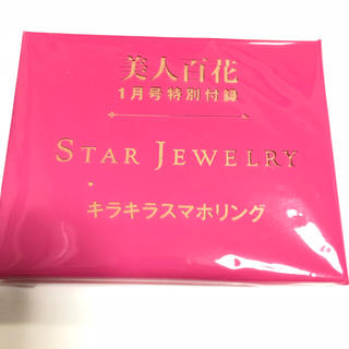 スタージュエリー(STAR JEWELRY)の未YU✳︎♡様専用★美人百花付録 Star jewelryキラキラスマホリング(その他)
