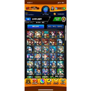 モンスト アカウント(携帯用ゲームソフト)