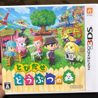 ニンテンドー3DS(ニンテンドー3DS)のどうぶつの森 3DS(携帯用ゲームソフト)