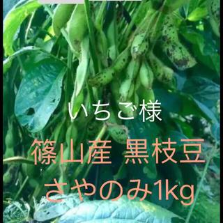 いちご様 黒枝豆 さやのみ1kg   (野菜)