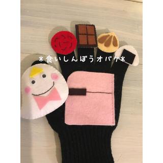 送料無料❤️choco手袋シアター❤️食いしん坊おばけ 保育士 手遊び フェルト(知育玩具)