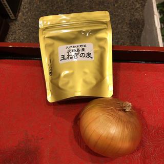 淡路島産玉ねぎの皮パウダー(野菜)