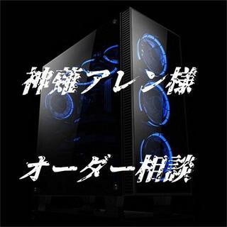 神薙アレン様  オーダーパソコン(デスクトップ型PC)