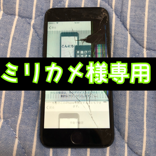 Apple - iPhone 7 32GB ジャンク品