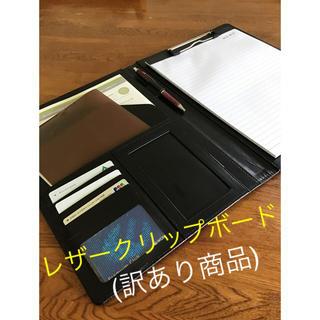 【訳あり商品】新品 レザー クリップボード A4 バインダー ビジネス 受付