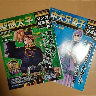 アサヒシンブンシュッパン(朝日新聞出版)のマンガ日本史 02&03(その他)
