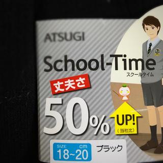 アツギ(Atsugi)の【送料込】アツギ スクール靴下 新品未使用(ソックス)