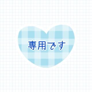 0707様専用☆(ブラ&ショーツセット)