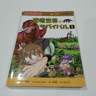 アサヒシンブンシュッパン(朝日新聞出版)のサバイバルシリーズ[恐竜]①(絵本/児童書)