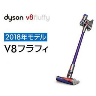 ダイソン(Dyson)のダイソン サイクロン式 V8 Fluffy パープル SV10FF3(掃除機)