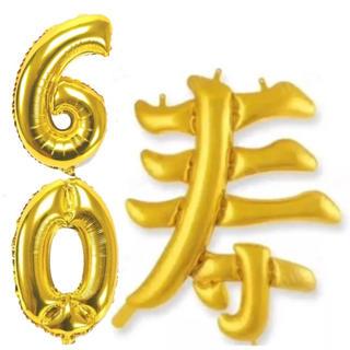 還暦祝い 装飾 バルーン 寿 ビッグ ゴールド 数字 60(ウェルカムボード)