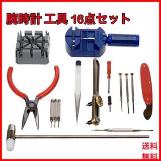 腕時計用工具 腕時計 工具 16点セット 電池交換 調整(その他)