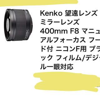 ケンコー(Kenko)のkenko ミラーレンズ(レンズ(単焦点))