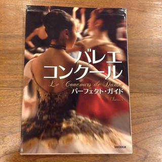チャコット(CHACOTT)のバレエコンクール  パーフェクトガイド クララ編 新書館(ダンス/バレエ)