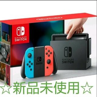 ニンテンドースイッチ(Nintendo Switch)の任天堂 スイッチ 本体 新品未使用(家庭用ゲーム本体)