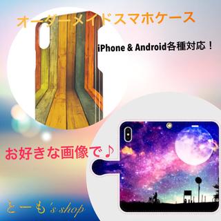 【オーダーメイド】スマホケース・iPhoneケース 手帳型 スマホリング(スマホケース)