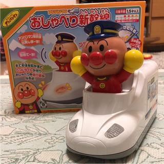 アガツマ(Agatsuma)のアンパンマン おしゃべり新幹線(電車のおもちゃ/車)