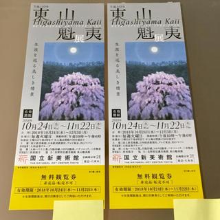 東山魁夷展 国立新美術館 無料観覧券2枚セット(美術館/博物館)