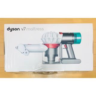 ダイソン(Dyson)の☆新品・未開封☆ Dyson V7 Mattress HH11COM 2台(掃除機)