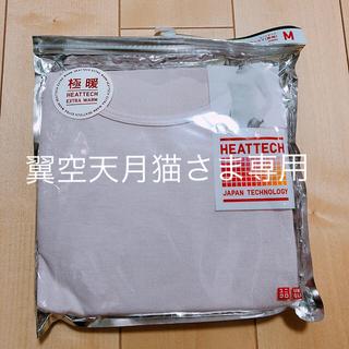 ユニクロ(UNIQLO)の未開封 ヒートテック 極暖 長袖 Mサイズ(アンダーシャツ/防寒インナー)