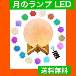 【大特価】月のランプ 12センチ LED月ライト