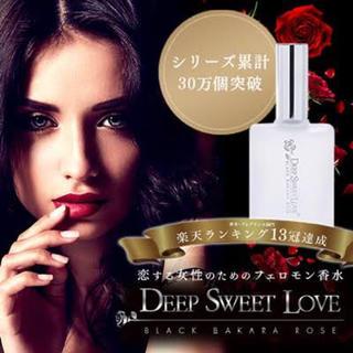 ディープスイートラブ   フェロモン香水  15ml(香水(女性用))