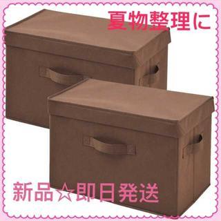 【夏物整理に!】どこでも収納ボックス ふた付 2個セット ブラウン