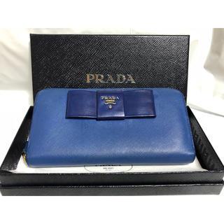 プラダ(PRADA)の[送料無料]正規品✨ PRADA 長財布 サフィアーノ ブルー(財布)